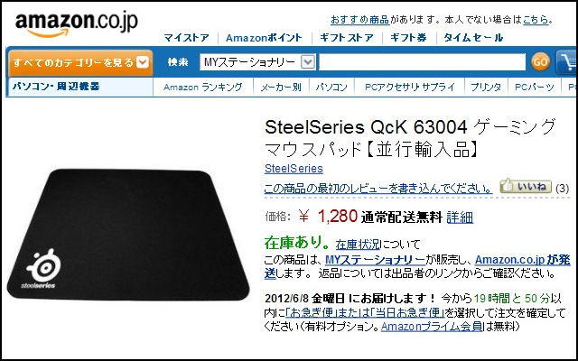 SteelSeriesQcK1280_01.jpg