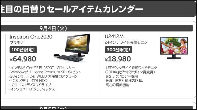 U2412M18980yen.jpg