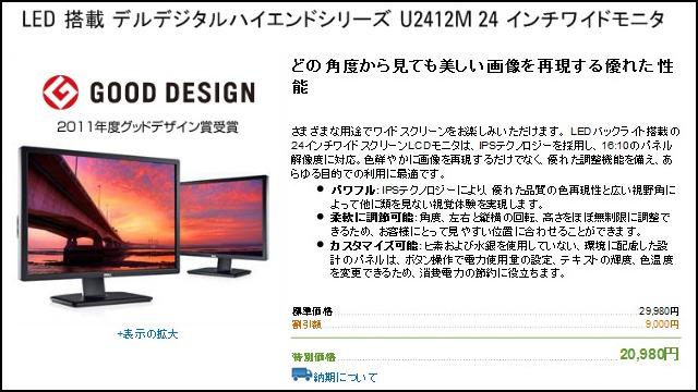 U2412M20980yen_01.jpg