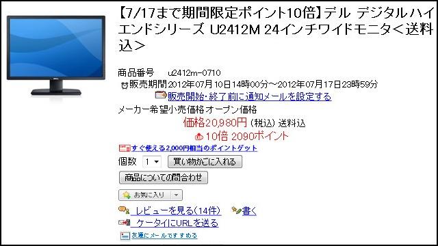 U2412M20980yen_03.jpg
