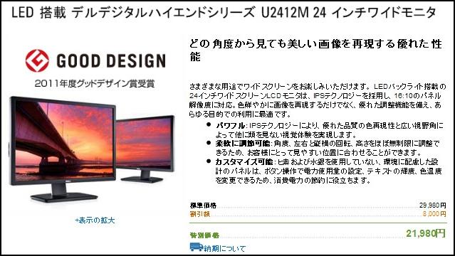 U2412M21980yen3.jpg