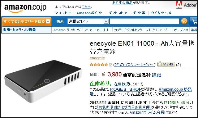 enecycle_EN01_01.jpg