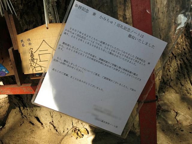 kamichu-tamayura_09.jpg