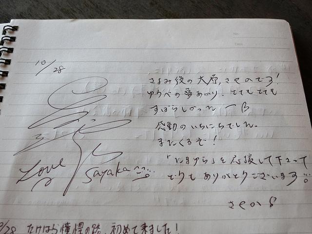 kamichu-tamayura_37.jpg