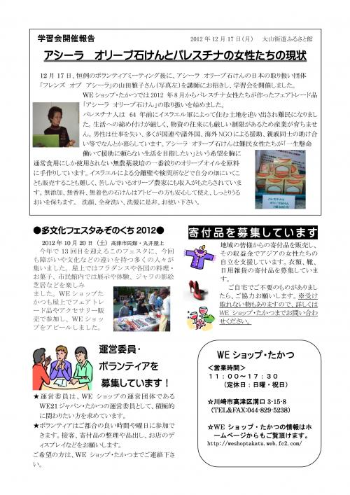 WE21ジャパンたかつ・ニュースNO22裏面