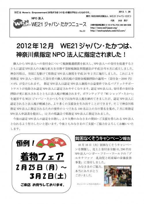 WE21ジャパンたかつ・ニュースNO22表面
