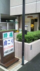 川崎長生治療院