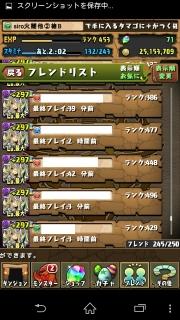 2014-11-19 機械龍ラッシュ (9)