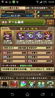 2014-11-19 機械龍ラッシュ (8)