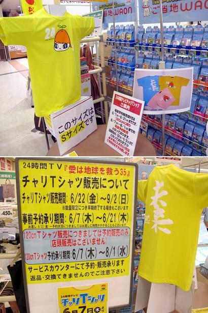 シャツ t 時間 24 イオン テレビ