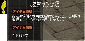 黄色いイベントの翼 トランプカードイベント リーパー 6-horz