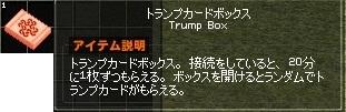 トランプカードボックス イベント リーパー 15-horz