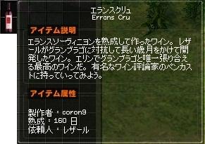 エランスクリュ ワイン 4日目 諦める 3-horz