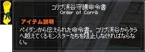 コリブ渓谷守護命令書 ワイン 4日目 諦める 5-horz