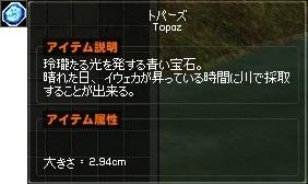 イメージ 筏 トパーズ拾う 4-horz