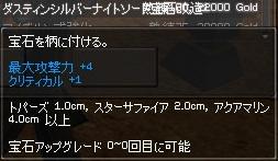 内容 ダス剣 宝石改造 2