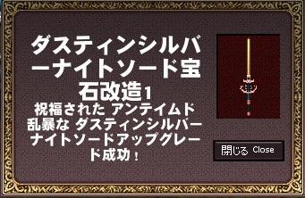 宝石改造1 ダス剣 3