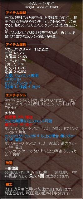 メダル ライオンランス 作成 8