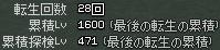 転生28回 Lv99 累積1600