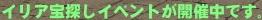 テロップ イリア発掘2012 古代の魔法の粉 1