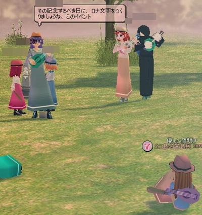 イベント ロナの日2012 ロナ文字 4