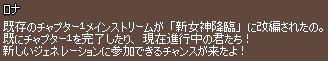 ロナ 新・女神降臨 G1 クリアイベント 3