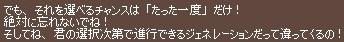 ロナ 新・女神降臨 G1 クリアイベント 6