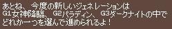 ロナ 新・女神降臨 G1 クリアイベント 5