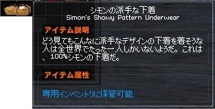 シモンの派手な下着 温泉リニューアルイベント 52-horz