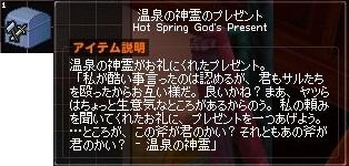 温泉の神霊プレゼント リニューアルイベント 56-horz