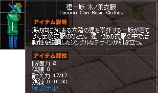 輝くヨモギ 狸一族木ノ葉衣服 8-horz