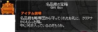 名品館の宝箱 競売リニューアル リレー 29-horz