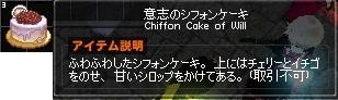 意志のシフォンケーキ 競売リニューアル リレー 33-horz