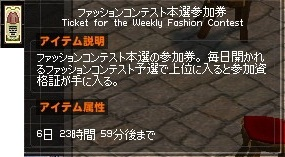 ファッションコンテスト本戦参加券 リニューアル  13-horz