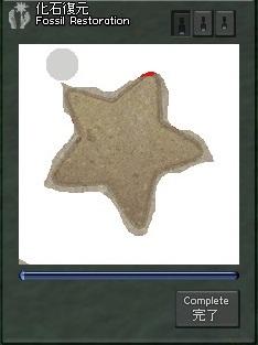 化石復元 星降る夜2012 10