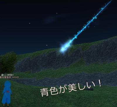 流星 星降る夜2012 3