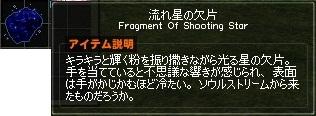 流れ星の欠片 七夕2012 一開け 1-horz