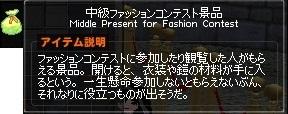 中級ファッションコンテスト景品 2012-07-15 ファッコントナメ 14-horz