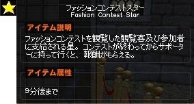ファッションコンテストスター 2012-07-15 ファッコントナメ 15-horz