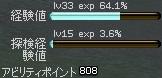 Lv33 AP2倍 早めに終了 2