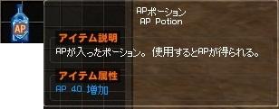 APポーション 才能実装記念イベント アビリティポイントボックス 3-horz