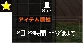 星 イカダ リニューアル 17-horz