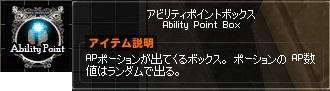 ランダム 才能実装記念イベント アビリティポイントボックス 2-horz