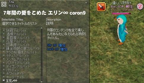 無限 エリン∞ タイトル リニューアルコンテンツ 4