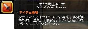 偉大な戦士の印章 グランドマスター戦士 テロップ 2-horz