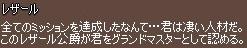 レザール グランドマスター戦士 テロップ 5