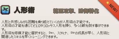 才能 2012-08-16 転生 人形術師 7
