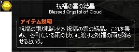 祝福の雲の結晶 雨 スコール 8-horz