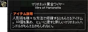 マリオネット黄金ワイヤー 人形術イベント 10-horz