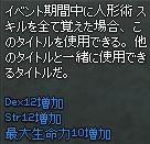 効果 人形術 スキル 修練 53